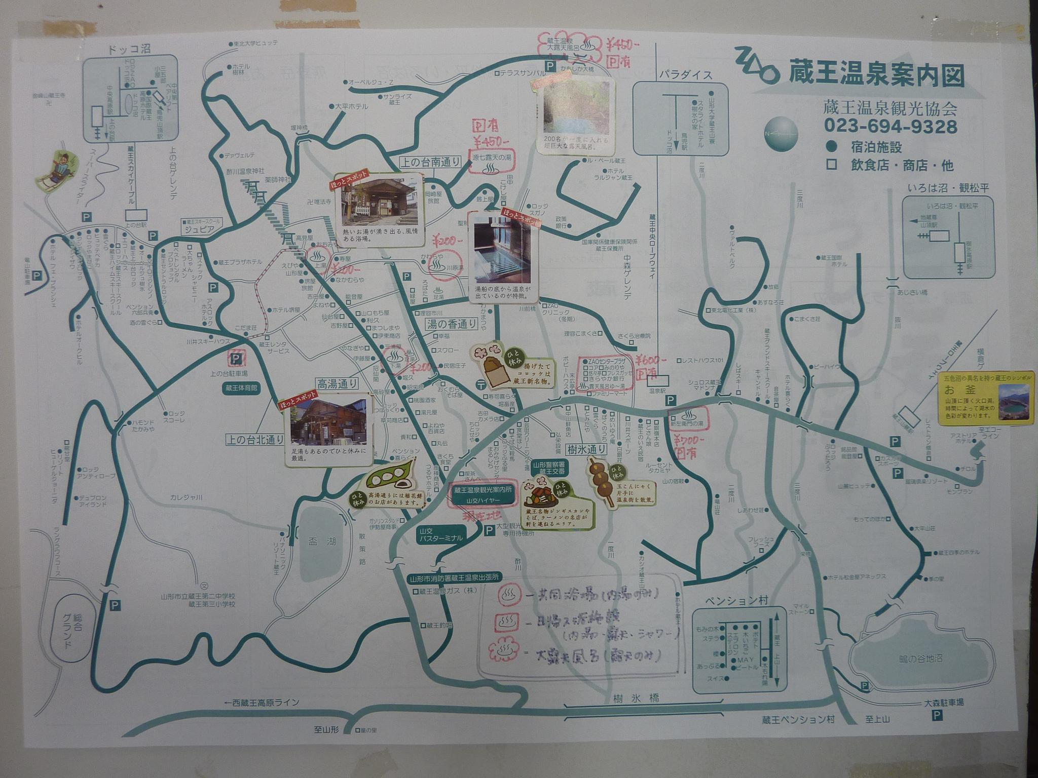 P Zao Onsen Resort