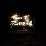 Genshichi Roten No Yu onsen