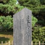 Japan's Three Views Monument