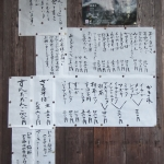 Zuiganji shop menu written in caligraphy
