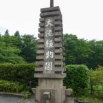 Akiu Great Falls Botanical Garden