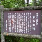 Akiu Great Falls description